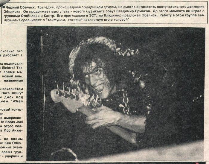 Zarraza � 2 (1990) - ����� �������� �������� ������� (700x548, 112Kb)