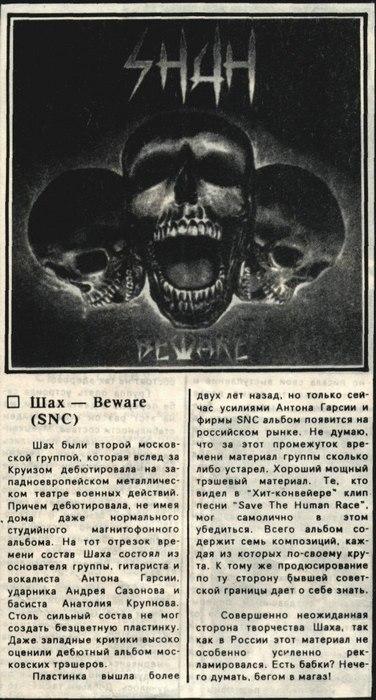Zarraza � 7 (1992) - Shah - Beware (1989). �������� (376x700, 86Kb)
