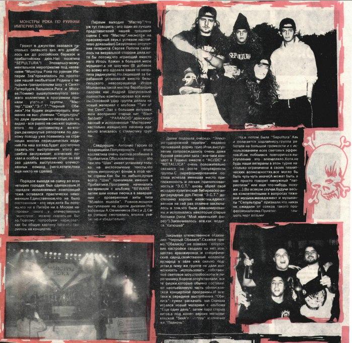 Zarraza � 8 (1992) - ������� ���� �� ������ ������� ��� (700x682, 157Kb)