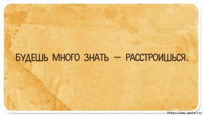 2835299_Jiteiskie_mydrosti (700x399, 136Kb)