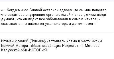 mail_99888932_Kogda-my-so-Slavoj-ostalis-vdvoem-to-on-mne-povedal-cto-vidit-vse-vnutrennie-organy-luedej-i-znaet-o-cem-luedi-dumauet-cto-on-vidit-vse-zabolevania-v-samom-nacale-i-okazyvaetsa-v-skol (400x209, 9Kb)