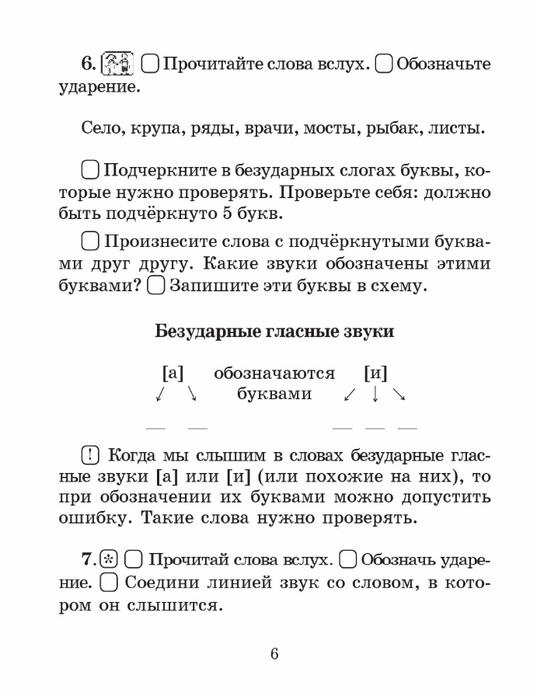 Русский Язык 4 Класс Желтковская