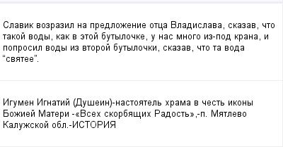 mail_99890112_Slavik-vozrazil-na-predlozenie-otca-Vladislava-skazav-cto-takoj-vody-kak-v-etoj-butylocke-u-nas-mnogo-iz-pod-krana-i-poprosil-vody-iz-vtoroj-butylocki-skazav-cto-ta-voda-_svatee_. (400x209, 8Kb)