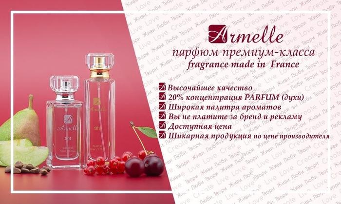 Духи-Armelle (700x418, 226Kb)