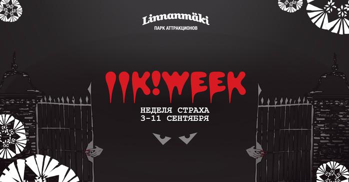 iikweek-nedelya-straha (700x366, 155Kb)