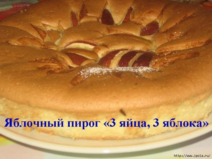 """alt=""""Яблочный пирог «3 яйца, 3 яблока»""""/2835299__2_ (700x525, 253Kb)"""