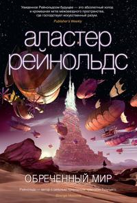 Аластер Рейнольдс_Обречённый мир (200x296, 45Kb)