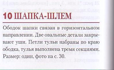 Шапка-шлем спицами (2) (396x245, 95Kb)