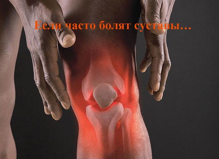 """alt=""""Если часто болят суставы…!/2835299_Izmenenie_razmera_Esli_chasto_bolyat_systavi (700x510, 193Kb)"""