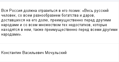 mail_99903353_Vsa-Rossia-dolzna-otrazitsa-v-ego-poeme_-_Ves-russkij-celovek-so-vsem-raznoobraziem-bogatstva-i-darov-dostavsihsa-na-ego-dolue-preimusestvenno-pered-drugimi-narodami-i-so-vsem-mnozestvo (400x209, 7Kb)