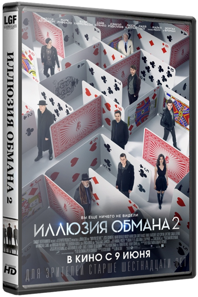 ������� ������ 2 | Now You See Me 2/2493280_aa22006505e979be36d2b99e33e89eab (400x600, 552Kb)