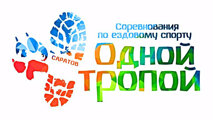 Соревнования по ездовому спорту 'Одной тропой'