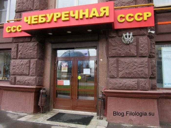 Чебуречная СССР на Соколе. Ностальгия по СССР (700x525, 65Kb)