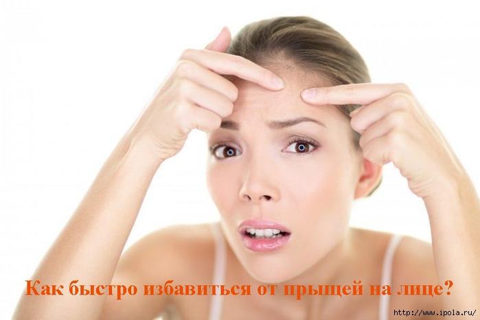"alt=""Как быстро избавиться от прыщей на лице?""/2835299_Kak_bistro_izbavitsya_ot_prishei_na_lice (700x466, 144Kb)"
