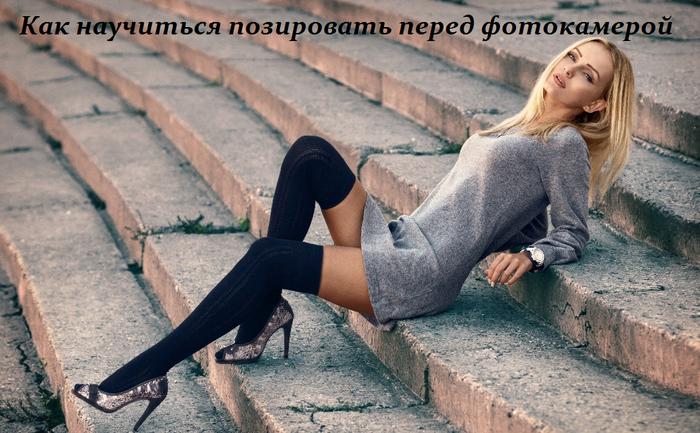 2749438_Kak_naychitsya_pozirovat_pered_fotokameroi (700x433, 577Kb)