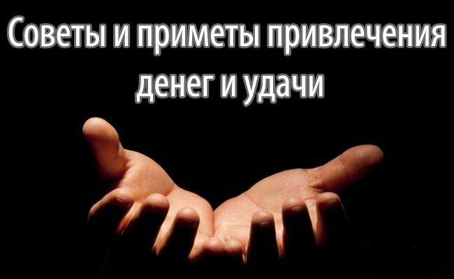��� ����� ��� �� �������� ������ � ����� � �����, ������ ��� ����������� �����, ��� �������� ����� � ������, ��� �������� ������, ��������� ��� ����������� �����, ������� ��� ����������� �����, /4674938_Sovetyprimetyprivlechenija (650x400, 88Kb)