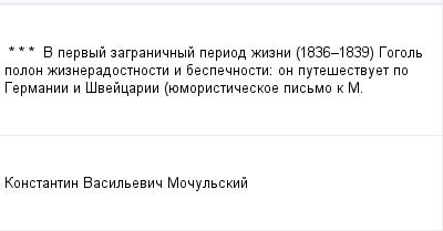 mail_99904140_-_-_------V-pervyj-zagranicnyj-period-zizni-1836_1839-Gogol-polon-zizneradostnosti-i-bespecnosti_-on-putesestvuet-po-Germanii-i-Svejcarii-uemoristiceskoe-pismo-k-M. (400x209, 6Kb)