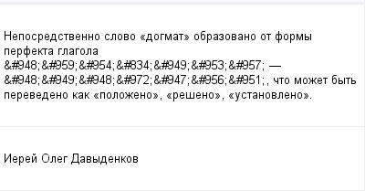 mail_99904557_Neposredstvenno-slovo-_dogmat_-obrazovano-ot-formy-perfekta-glagola-_948_959_954_834_949_953_957_-_-_948_949_948_972_947_956_951_-cto-mozet-byt-perevedeno-kak- (400x209, 7Kb)