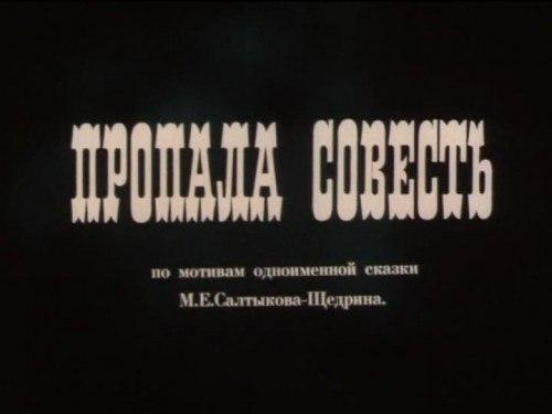 Михаил Салтыков-Щедрин - ПРОПАЛА СОВЕСТЬ (500x375, 19Kb)