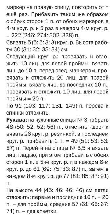 4426349_j4 (367x700, 122Kb)