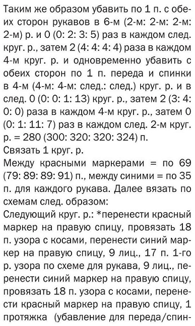 4426349_j7 (387x647, 144Kb)