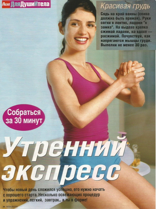 5158259_zaryadka (522x700, 294Kb)
