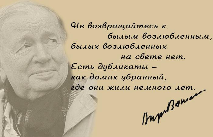"""alt=""""������������ ������ ������ �������������""""/2835299_Izymitelnie_citati_Andreya_Voznesenskogo (700x450, 144Kb)"""