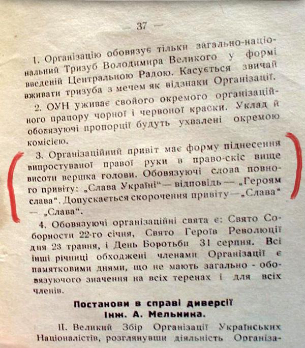 UKROZIGA-2 (600x684, 657Kb)