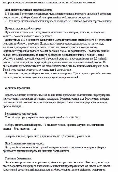 Безымянный2 (480x700, 288Kb)