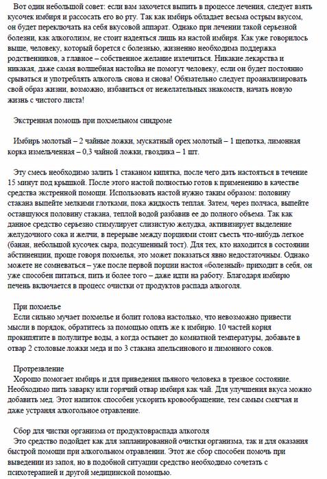 Безымянный3 (477x700, 350Kb)