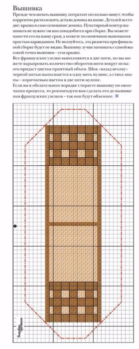 Объемный домик с вышивкой. Схема (5) (279x700, 215Kb)