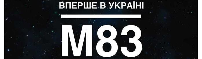5200200_m83 (700x204, 27Kb)