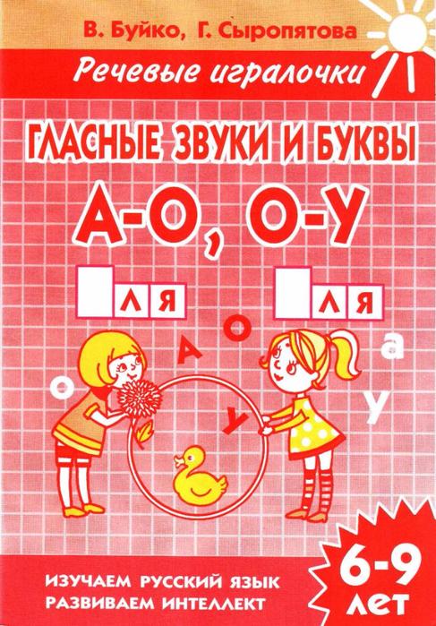 Буйко 001 (487x700, 512Kb)