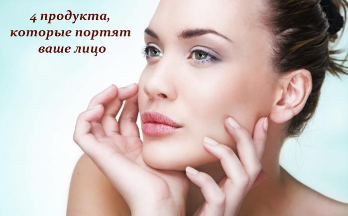 2749438_4_prodykta_kotorie_portyat_vashe_lico (700x433, 320Kb)