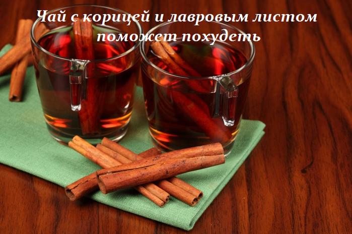 2749438_Chai_s_koricei_i_lavrovim_listom_pomojet_pohydet (700x464, 496Kb)