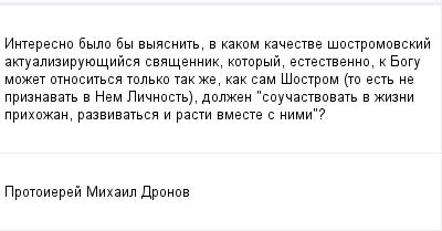 mail_100070989_Interesno-bylo-by-vyasnit-v-kakom-kacestve-sostromovskij-aktualiziruuesijsa-svasennik-kotoryj-estestvenno-k-Bogu-mozet-otnositsa-tolko-tak-ze-kak-sam-Sostrom-to-est-ne-priznavat-v-Nem-L (400x209, 7Kb)