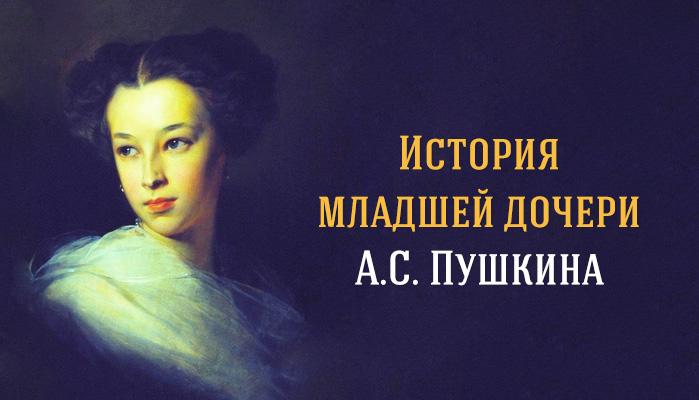 Дочь  АС Пушкина (699x400, 88Kb)