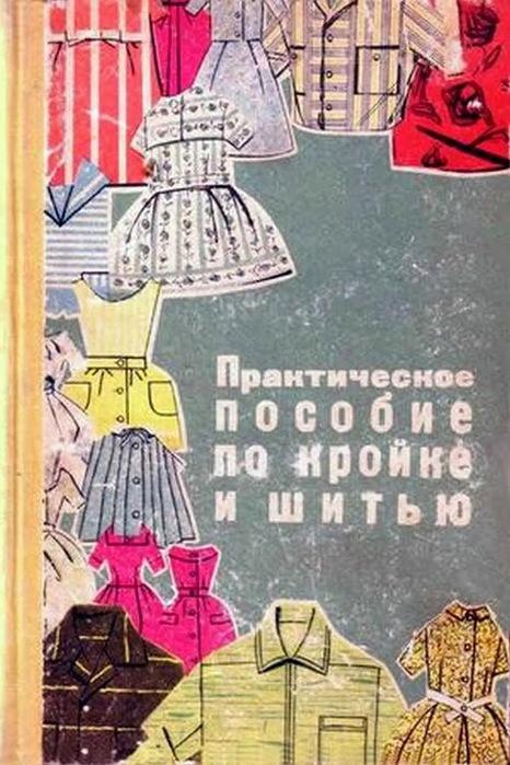 4870325_Prakticheskoe_posobie_po_kroike_i_shitu_1964_1 (466x700, 120Kb)