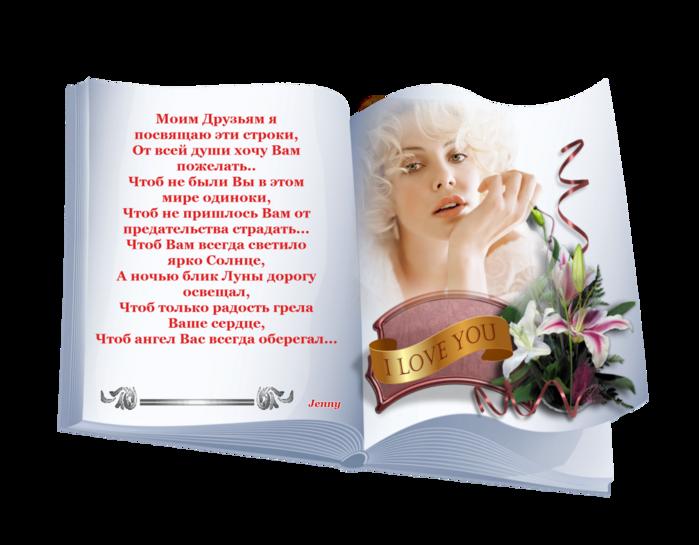 5252596_hochy_pojelat_dryzyam (700x545, 317Kb)