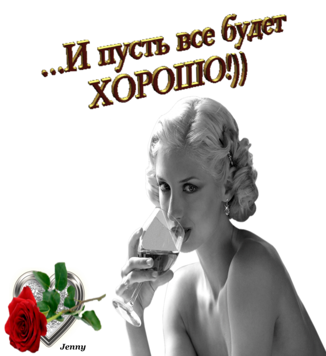 5252596_pyst_bydet_horosho_2 (641x700, 332Kb)