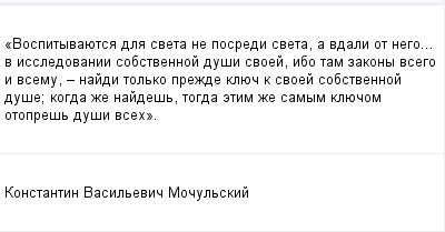 mail_100071867_Vospityvauetsa-dla-sveta-ne-posredi-sveta-a-vdali-ot-nego_-v-issledovanii-sobstvennoj-dusi-svoej-ibo-tam-zakony-vsego-i-vsemu-_-najdi-tolko-prezde-kluec-k-svoej-sobstvennoj-duse_-kogda (400x209, 6Kb)