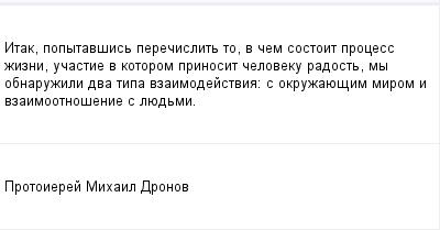mail_100080082_Itak-popytavsis-perecislit-to-v-cem-sostoit-process-zizni-ucastie-v-kotorom-prinosit-celoveku-radost-my-obnaruzili-dva-tipa-vzaimodejstvia_-s-okruzauesim-mirom-i-vzaimootnosenie-s-luedm (400x209, 5Kb)