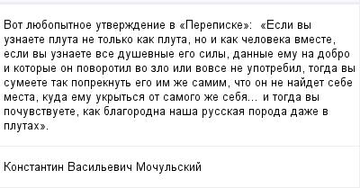 mail_100081074_Vot-luebopytnoe-utverzdenie-v-_Perepiske_------_Esli-vy-uznaete-pluta-ne-tolko-kak-pluta-no-i-kak-celoveka-vmeste-esli-vy-uznaete-vse-dusevnye-ego-sily-dannye-emu-na-dobro-i-kotorye-on (400x209, 9Kb)