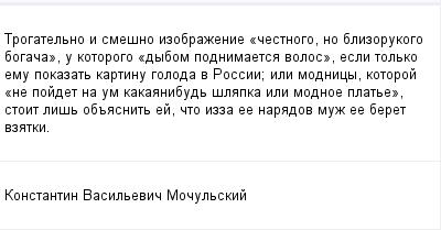 mail_100081856_Trogatelno-i-smesno-izobrazenie-_cestnogo-no-blizorukogo-bogaca_-u-kotorogo-_dybom-podnimaetsa-volos_-esli-tolko-emu-pokazat-kartinu-goloda-v-Rossii_-ili-modnicy-kotoroj-_ne-pojdet-na-u (400x209, 7Kb)