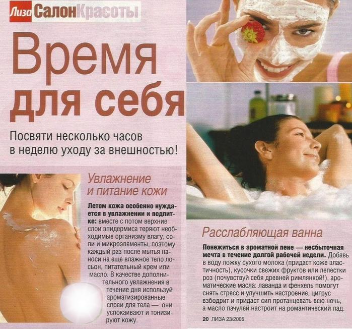 страница из журнала