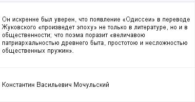 mail_100085878_On-iskrenne-byl-uveren-cto-poavlenie-_Odissei_-v-perevode-Zukovskogo-_proizvedet-epohu_-ne-tolko-v-literature-no-i-v-obsestvennosti_-cto-poema-porazit-_velicavoue-patriarhalnostue-drevn (400x209, 7Kb)