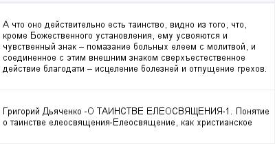 mail_100085962_A-cto-ono-dejstvitelno-est-tainstvo-vidno-iz-togo-cto-krome-Bozestvennogo-ustanovlenia-emu-usvoauetsa-i-cuvstvennyj-znak-_-pomazanie-bolnyh-eleem-s-molitvoj-i-soedinennoe-s-etim-vnesnim (400x209, 8Kb)