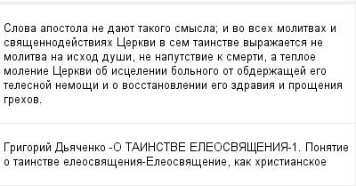 mail_100086033_Slova-apostola-ne-dauet-takogo-smysla_-i-vo-vseh-molitvah-i-svasennodejstviah-Cerkvi-v-sem-tainstve-vyrazaetsa-ne-molitva-na-ishod-dusi-ne-naputstvie-k-smerti-a-teploe-molenie-Cerkvi-ob (400x209, 8Kb)