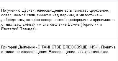 mail_100086062_Po-uceniue-Cerkvi-eleosvasenie-est-tainstvo-cerkovnoe-soversaemoe-svasennikom-nad-vernym-a-milostyna-_-dobrodetel-kotoraa-soversaetsa-i-nevernymi-i-prinimaetsa-ot-nih-zasluzivaa-im-blag (400x209, 8Kb)