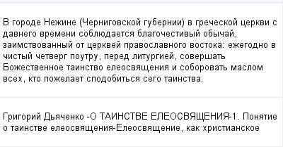 mail_100094348_V-gorode-Nezine-Cernigovskoj-gubernii-v-greceskoj-cerkvi-s-davnego-vremeni-sobluedaetsa-blagocestivyj-obycaj-zaimstvovannyj-ot-cerkvej-pravoslavnogo-vostoka_-ezegodno-v-cistyj-cetverg-p (400x209, 9Kb)
